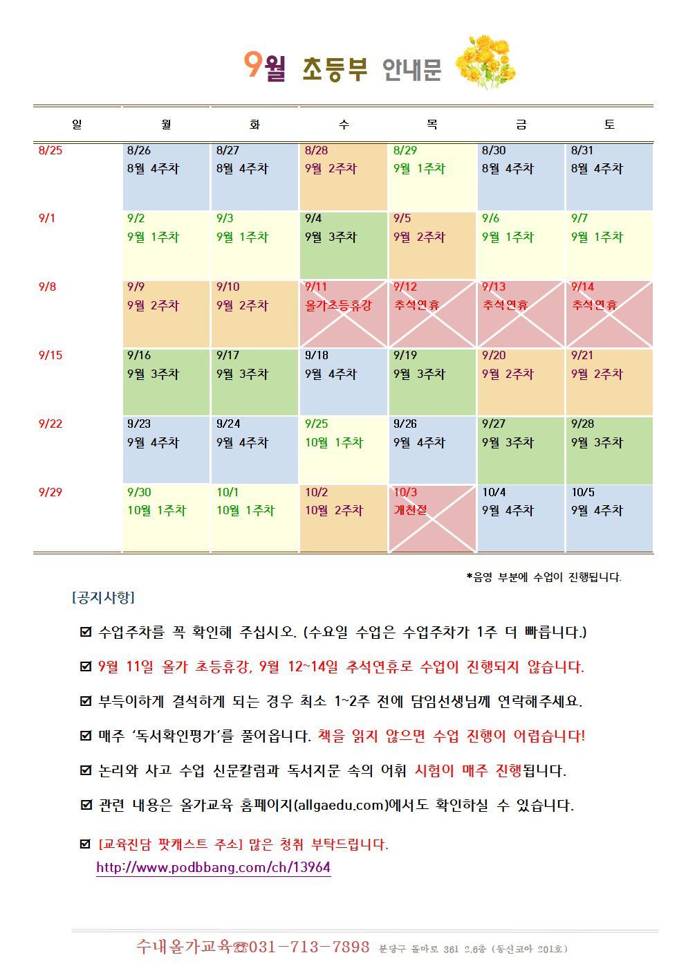 9월 이달의 소식_수내 수정본001.jpg