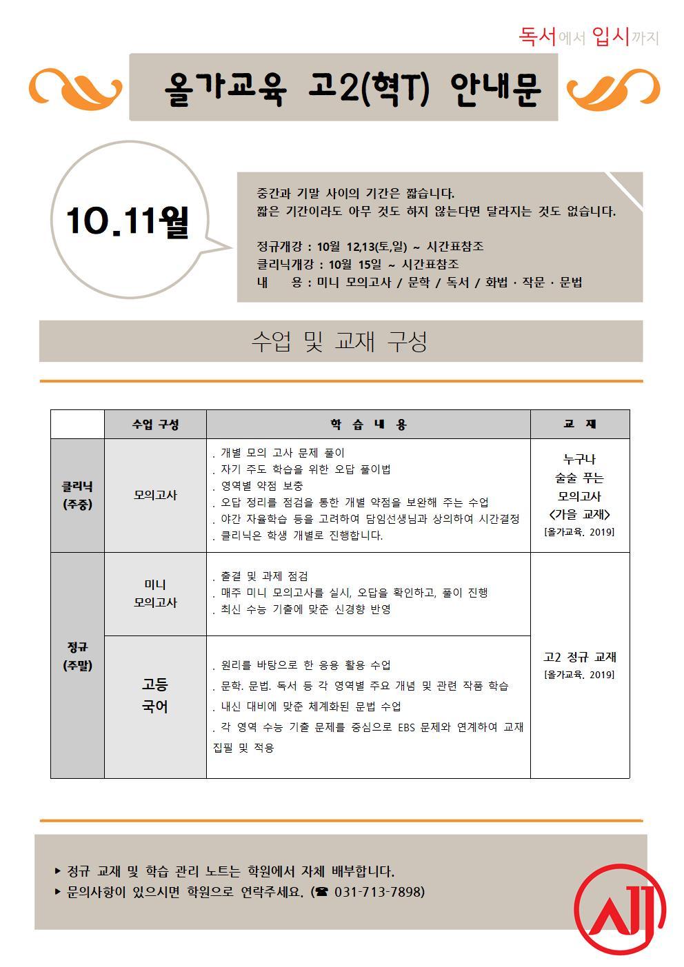 2019 고2 10.11월 안내문001.jpg